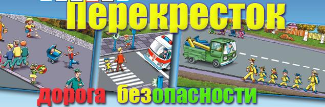 Картинки по запросу ПЕРЕКРЕСТОК дорога безопасности